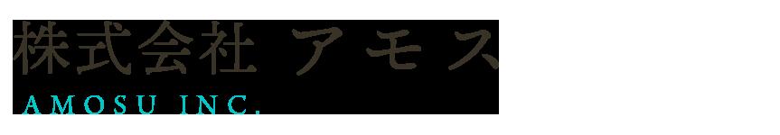 株式会社アモス